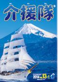 福祉総合カタログ「介援隊」2014 VOL.13-2