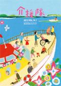 福祉総合カタログ「介援隊」2017 VOL.16-1