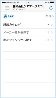 介援隊デジカタ検索画面