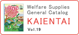 Welfare Supplies General Catalog KAIENTAI