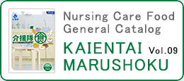 Nursing Care Food General Catalog