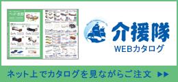 介援隊 WEBカタログ