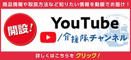 介援隊 YouTubeチャンネル