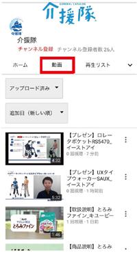 Youtube「介援隊チャンネル」
